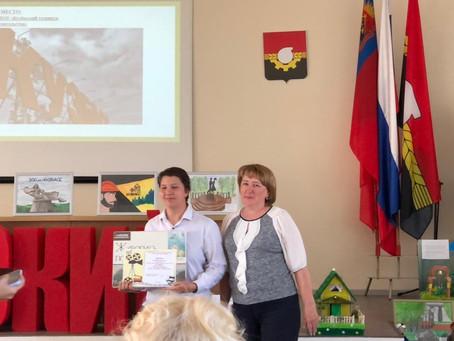 Итоги районного конкурса, посвященного 300-летнему юбилею Кузбасса