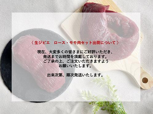 【業界初?! 生ジビエ】鹿ロース・モモ肉セット