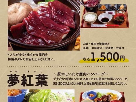 「南山城村道の駅」レストランにてお召し上がりいただけます!