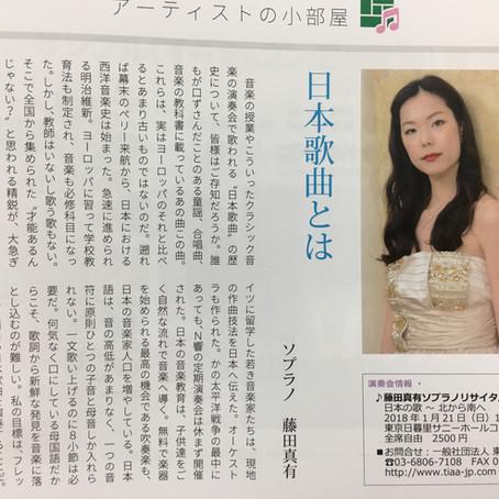 コラム 東京国際芸術協会の情報誌Vivaceにて