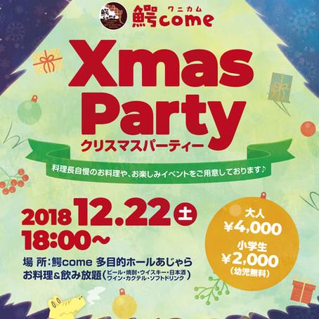 青森に行きます|大鰐町 鰐comeクリスマスパーティーゲスト出演