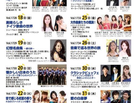 5月18日名古屋・宗次ホールランチタイム名曲コンサートに出演します