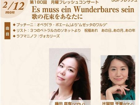 月曜フレッシュコンサート アルテリーベ東京に出演します