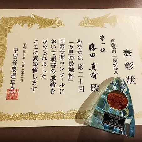 万里の長城杯国際音楽コンクール受賞者披露演奏会