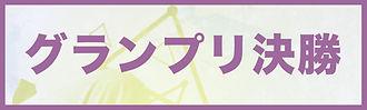決勝_アートボード 1.jpg