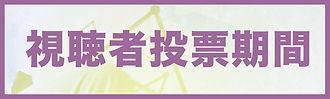 投票期間_アートボード 1.jpg