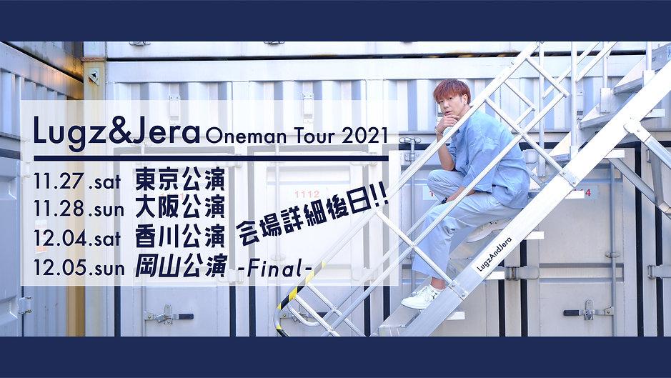 Tour2021.jpg