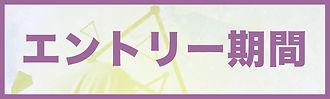 エントリー_アートボード 1.jpg