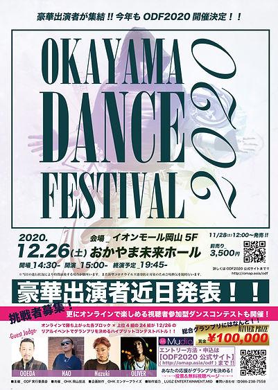 ODF2020_1226_開催決定_Flyer-01.jpg