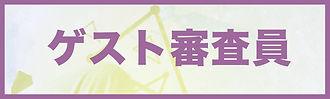 ゲスト審査員_アートボード 1.jpg
