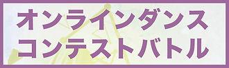 オンラインダンス_アートボード 1.jpg