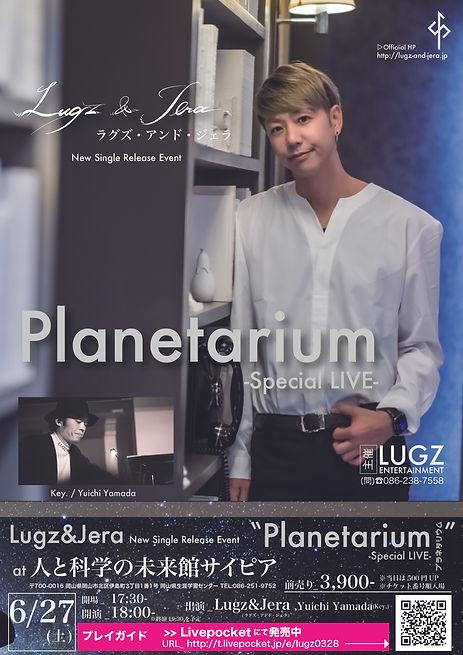 0627_Planetarium-01.jpg