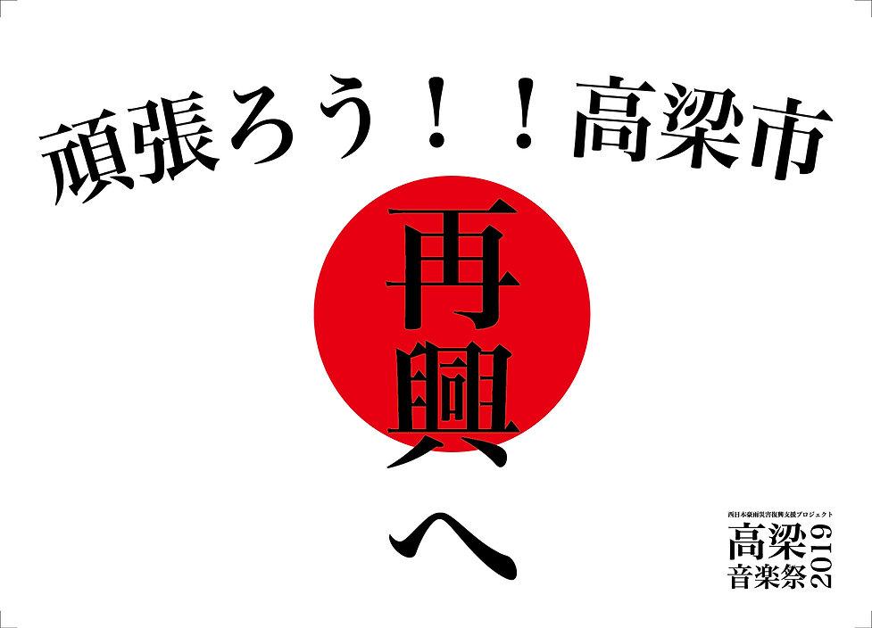 A6_GANBAROUTAKAHASHI-01.jpg