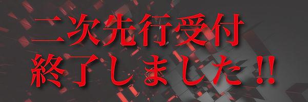 2SenkoUketsuke-01.jpg
