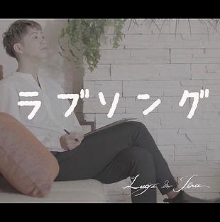 ラブソング_JKT_final.jpeg