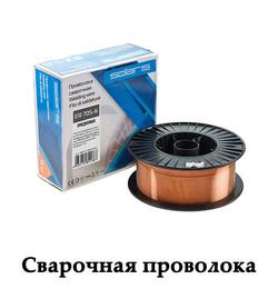 Сварочная проволока ER70S-6 1,2 мм