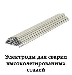 Электроды для сварки высоколегированных стале