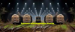 Освещение железнодорожных объектов