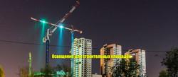 Освещение для строительных площадок