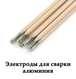 Электроды для наплавки, сварки конструкций, деталей из алюминия