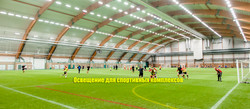 Освещение для спортивных комплексов
