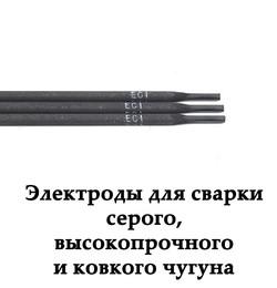 Электроды для сварки серого, высокопрочного и ковкого чугуна
