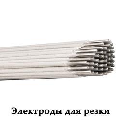Электроды для резки