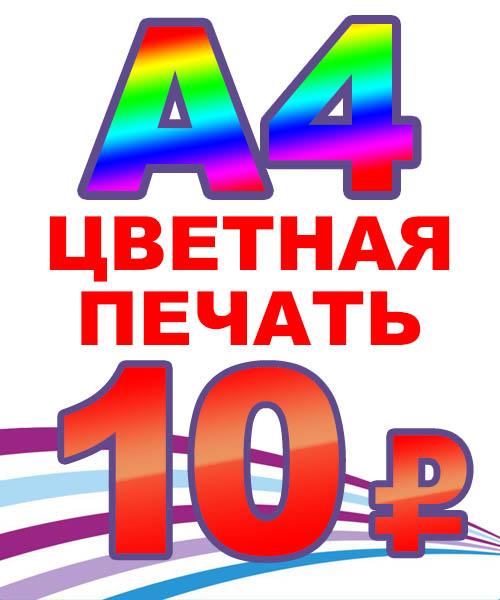 А4 цветная распечатка 10 р.