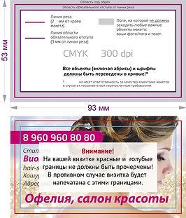 Как делать макет визитки