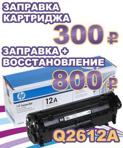 500px ЗАПРАВКА Q2612A