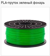 2018-12-12 13-00-16 PLA-пруток зеленый ф