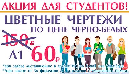 АКЦИЯ для студентов.png