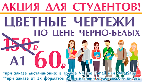 АКЦИЯ для студентов