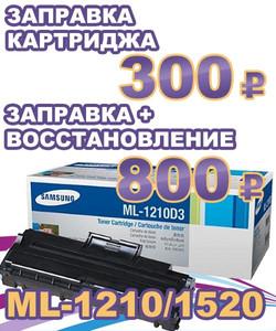 500px ЗАПРАВКА ML-1210