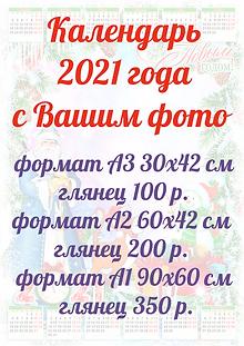 calendar2020 000.png