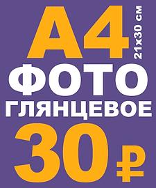 распечатка цветного фото А4 21х30 см на глянцевой фотобумаге 200 гр/м2 - 30 р.