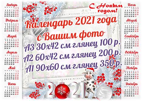 Фото-календари 2021 года