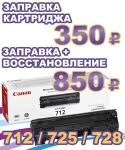 500px ЗАПРАВКА 712  725  728