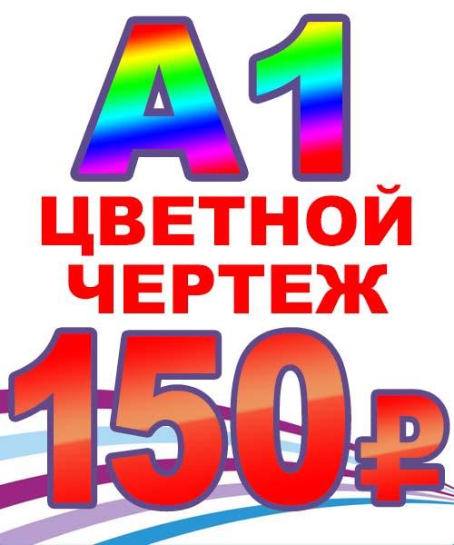 А1 ч/б 150 р.