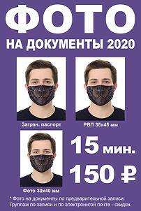 Фото на документы реклама а42 2020.jpg