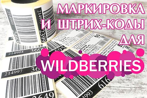 маркировка и штрих коды для wildberries