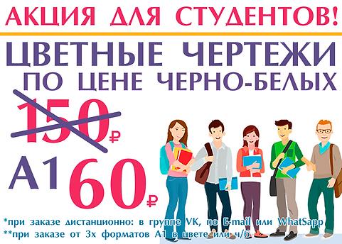 !АКЦИЯ для студентов! Цветные чертежи по цене черно-белых. 60 рублей *при заказе дистанционно: в группе VK, по E-mail или WhatsApp ** при заказе от 3х форматов А1