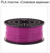 PLA пластик «Сливово