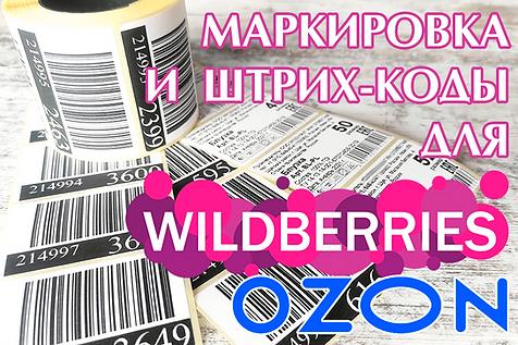 маркировка и штрихкоды для wildberries и ozon