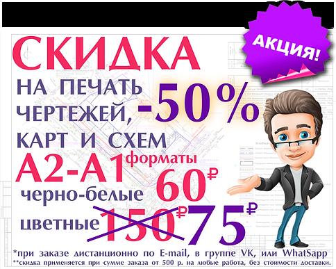 Скидка на печать чертежей схем и карт 50%