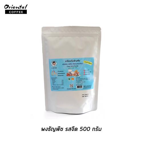 ผงธัญพืชชนิดจืด 500 กรัม 1 ถุง