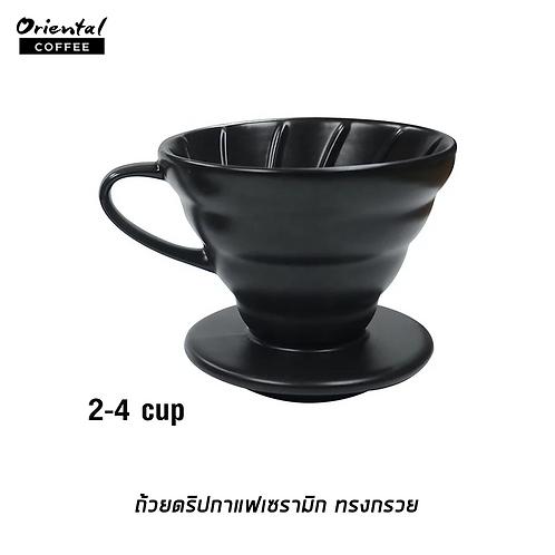 ถ้วยกรองกาแฟเซรามิก ดริปเปอร์ทรงกรวย รูเดี่ยว 2-4 ถ้วย