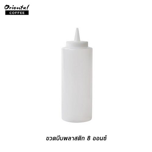 ขวดบีบพลาสติกหัวแหลม ขนาด 8 ออนซ์ Plastic bottle 8 oz latte