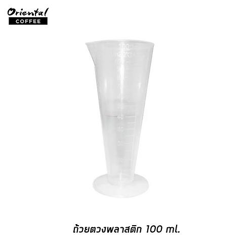 ถ้วยตวงพลาสติกทรงกรวย 100 ml.