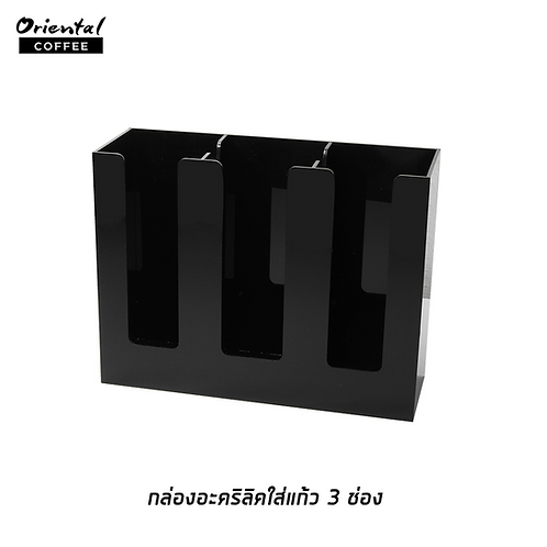 กล่องอะคริลิคใส่แก้วกาแฟเย็น 3 ช่อง